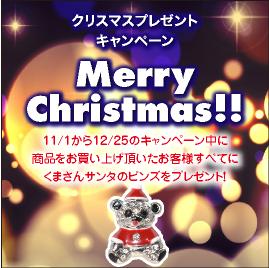 クリスマスピンズ