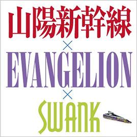 山陽新幹線×SWANK